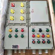 非标定做远程风机防爆按钮操作箱BXM(D)51