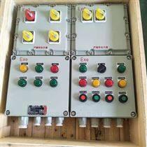 三相電機正反轉防爆控制箱BXK58