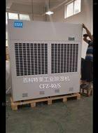 定制百科特奥960公斤大功率工业除湿机