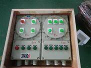 IICT4粉尘防爆照明配电箱BXM51-8K