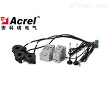 ADW400-D24-3S安科瑞工业企业分表计电系统