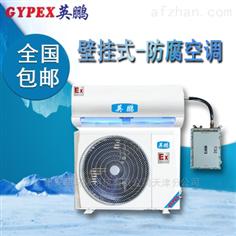 KFR-3.5F四川防爆防腐空调-挂式冷暖