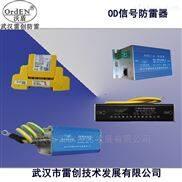 沃盾品牌-监控二合一信号防雷器-电源+网络
