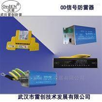 沃盾品牌-監控視頻二合一防雷器-電源+網絡