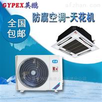 FKG-7.5FT煙台防爆防腐空調-冷暖/單冷