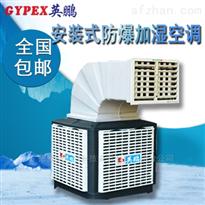 YPHB-30EX(S)福建防爆加湿空调安装式,耐高温