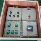 炼钢厂现场防爆动力配电箱BXD51-5K