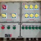 BXM(D)51-8K防爆照明动力配电箱可带漏电