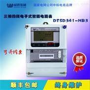 威胜DTSD341-MB3三相0.2s级高精度智能电表
