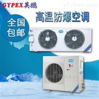 BKFR-7.5G鋼廠防爆高溫空調3匹