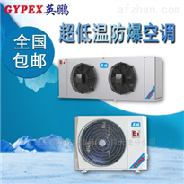 BFKT-5.0(CD)寧德防爆超低溫空調-20℃~-45℃