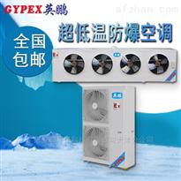 BLF-50(CD)贛州防爆超低溫空調20p