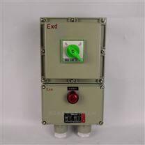 BZD52-32A防爆断路器空气开关箱带漏电保护