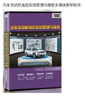 汽車發動機構造與維修教學軟件