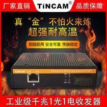 TINCAM千兆1光1电 双纤导轨式工业级收发器