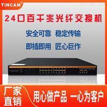 TINCAM 天博 24口百千光纤交换机