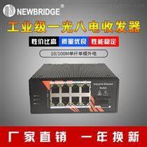 厂家直销新款工业级光纤收发器百兆一光八电