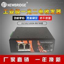 厂家直销新款工业级光纤收发器百兆一光二电