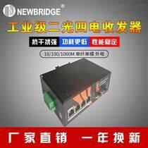 厂家直销新款特卖工业级收发器千兆单纤单模