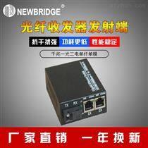 厂家直销2019新款光纤收发器千兆一光二电