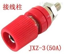 JXZ-3(50A)接线柱