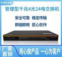 10/100/1000M 4光24电二层管理型交换机