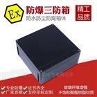BXJ8050-S-20/24增安型防水防尘防腐接线箱