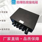 BXJ8050-420*300*160防水防尘防腐接线箱