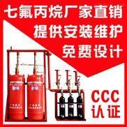 七氟丙烷气体灭火系统设备