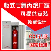预制式七氟丙烷灭火装置安装