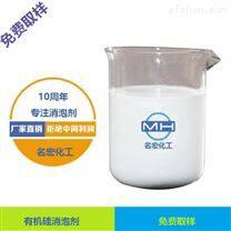 重庆四川耐酸性消泡剂厂家定制