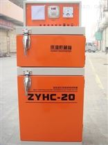 ZYHC-20自控遠紅外焊條烘幹爐(帶儲藏箱)