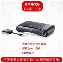 巴可BARCO可立享ClickShareCS-100无线同屏
