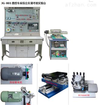 数控车床综合实训考核实验台西门子系统