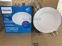 飛利浦LED超薄筒燈薄燦系列DL252
