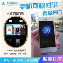 手機可視對講人臉識別門禁設備YA-M900