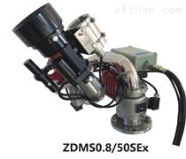 自動防爆炮ZDMS0.8/50SEx