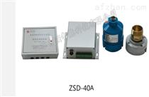 ZSD-40A