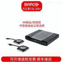 巴可BARCO可立享ClickShare CSE-200+