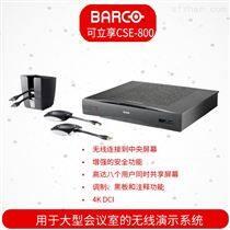 巴可BARCO可立享ClickShare CSE-800