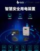 乐鸟北京智慧用电系统十大品牌排行榜厂家有哪些