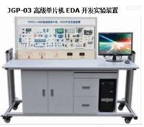 高級單片機EDA開發實驗裝置