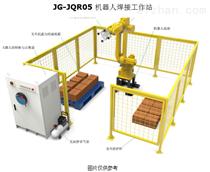 機器人焊接工作站