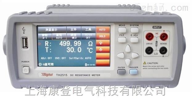 TH2515A直流低电阻测试仪