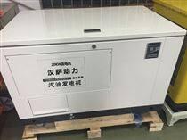 静音箱柜式10千瓦汽油发电机组