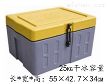 M23463干冰保温箱型号:QA200-30L 库号M23463