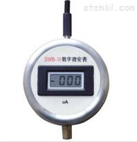 SWB-Ⅲ數字微安表