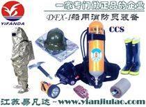 DFX-I船用消防员装备、CCS消防安全装备