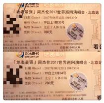 RFID防伪标签演唱会门票防伪厂家