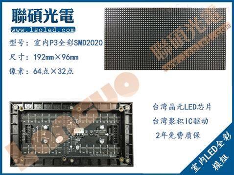 国星P2.5电子屏价格P2.5led大屏模组尺寸
